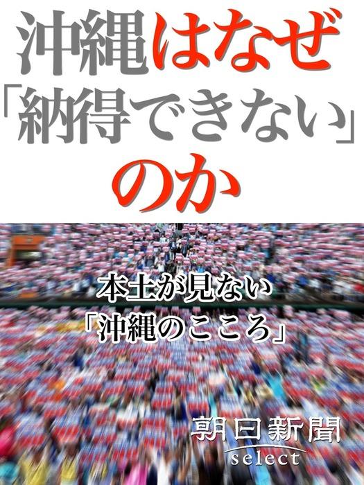沖縄はなぜ「納得できない」のか 本土が見ない「沖縄のこころ」-電子書籍-拡大画像