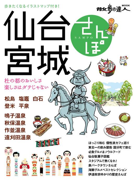 仙台・宮城さんぽ-電子書籍-拡大画像