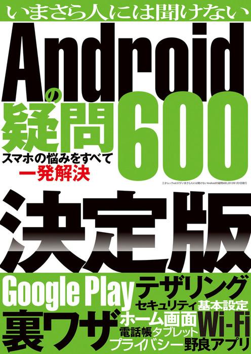 今さら人には聞けないAndroidの疑問600-電子書籍-拡大画像