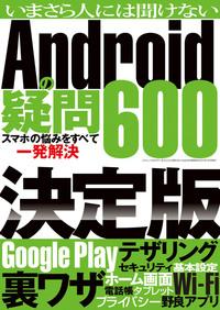 今さら人には聞けないAndroidの疑問600-電子書籍