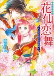 花仙恋舞 はた迷惑な詩の契約-電子書籍
