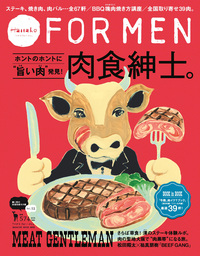Hanako FOR MEN vol.12 肉食紳士。