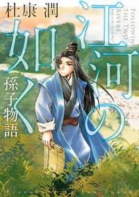 江河の如く 孫子物語-電子書籍
