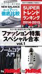 by Hot-Dog PRESS ファッション特集スペシャル合本vol.1 スニーカーからランキングまで-電子書籍