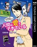 人間は愛でできている 石田衣良のスナック恋愛相談対決-電子書籍
