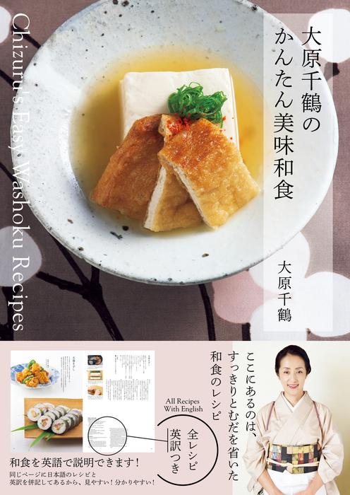 大原千鶴のかんたん美味和食拡大写真