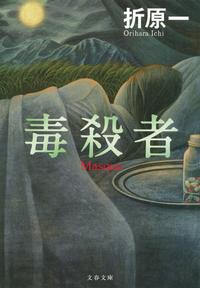 毒殺者-電子書籍