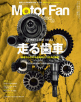 Motor Fan illustrated Vol.124-電子書籍