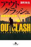 アウトクラッシュ 組織犯罪対策課 八神瑛子II-電子書籍