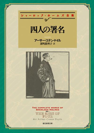 四人の署名【深町眞理子訳】-電子書籍