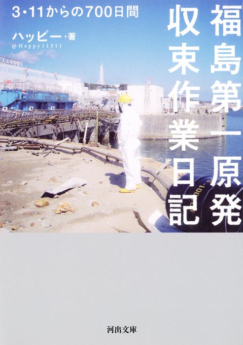福島第一原発収束作業日記拡大写真