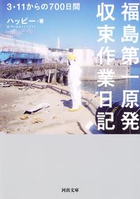 福島第一原発収束作業日記-電子書籍