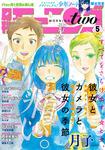 月刊モーニング・ツー 2014 5月号-電子書籍