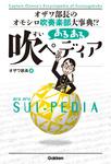 あるある吹ペディア オザワ部長のオモシロ吹奏楽部大事典!?-電子書籍