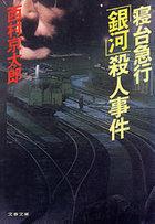 十津川警部(文春文庫)