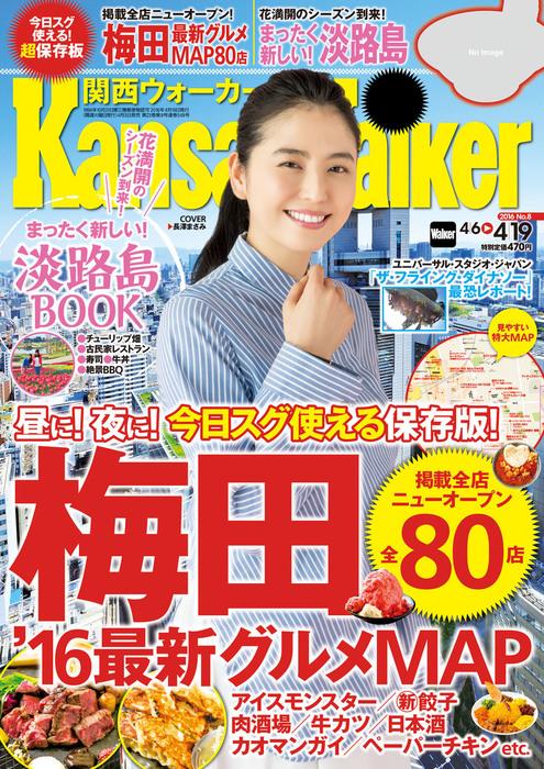 KansaiWalker関西ウォーカー 2016 No.8拡大写真