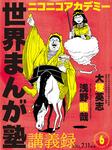 ニコニコアカデミー 世界まんが塾講義録 第6回-電子書籍