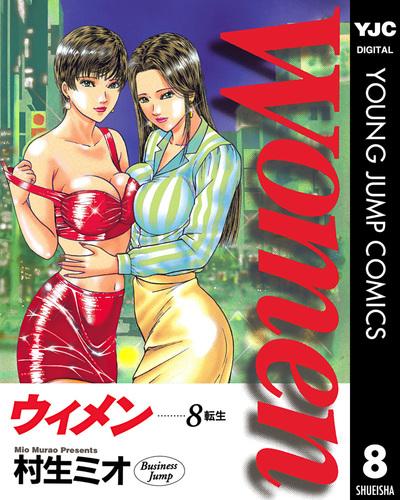 Women―ウィメン― 8-電子書籍