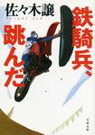 鉄騎兵、跳んだ-電子書籍