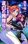 ミニスカ宇宙海賊7 蒼白の髑髏星-電子書籍