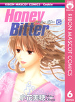 Honey Bitter 6-電子書籍