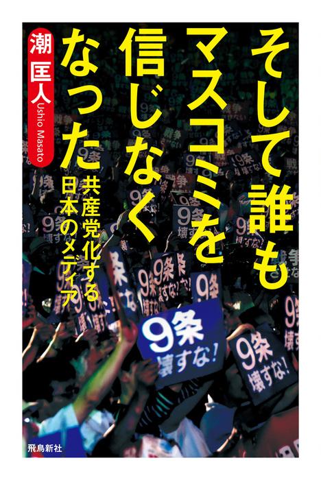 そして誰もマスコミを信じなくなった――共産党化する日本のメディア-電子書籍-拡大画像