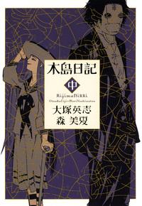 木島日記 中-電子書籍