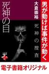 死神の捜査 死神の目-電子書籍