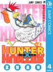 HUNTER×HUNTER モノクロ版 4-電子書籍