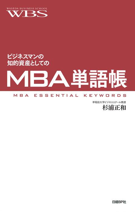 ビジネスマンの知的資産としてのMBA単語帳拡大写真
