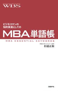 ビジネスマンの知的資産としてのMBA単語帳-電子書籍