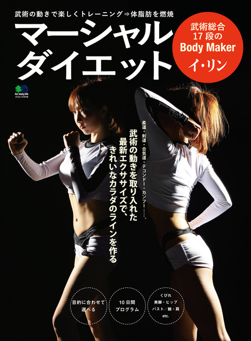 マーシャル・ダイエット-電子書籍-拡大画像