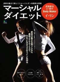 マーシャル・ダイエット-電子書籍