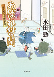 紀之屋玉吉残夢録 : 1 あばれ幇間-電子書籍