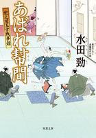 「紀之屋玉吉残夢録」シリーズ