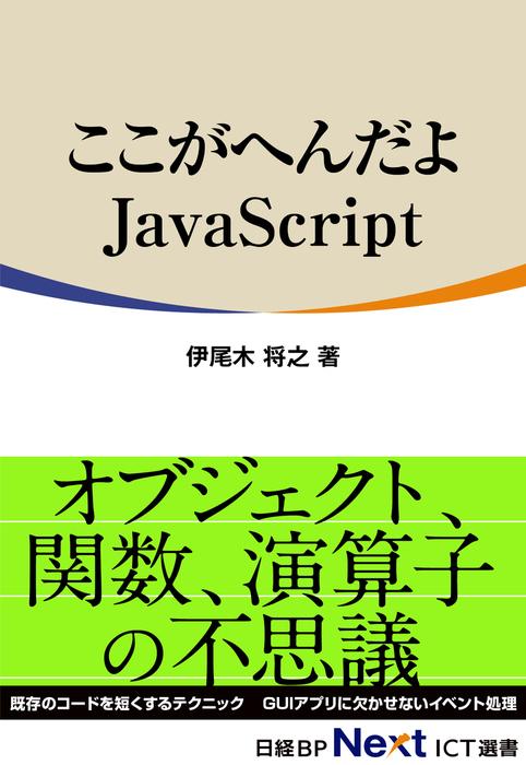 ここがへんだよJavaScript(日経BP Next ICT選書)拡大写真
