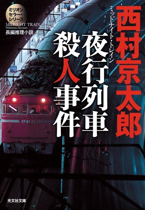 夜行列車(ミッドナイト・トレイン)殺人事件~ミリオンセラー・シリーズ~拡大写真
