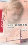 フライトは恋の予感-電子書籍