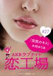 AKBラブナイト 恋工場 デジタルストーリーブック #27「突然のキス」(主演:木﨑ゆりあ)-電子書籍