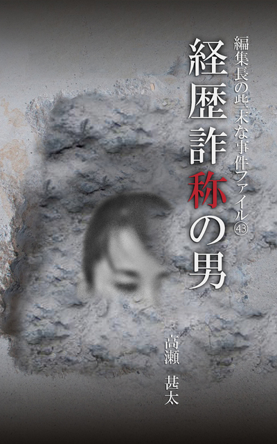 編集長の些末な事件ファイル43 経歴詐称の男-電子書籍