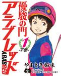 優駿の門アラブレッド1-下巻-電子書籍