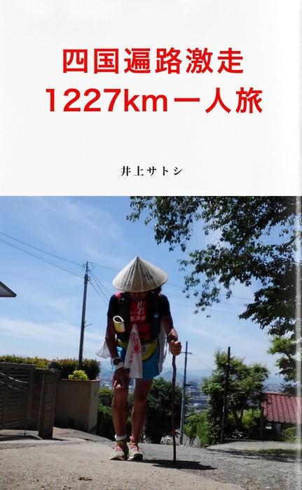 四国遍路激走1227km 一人旅-電子書籍-拡大画像