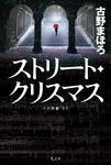 ストリート・クリスマス~Xの悲劇'85~-電子書籍