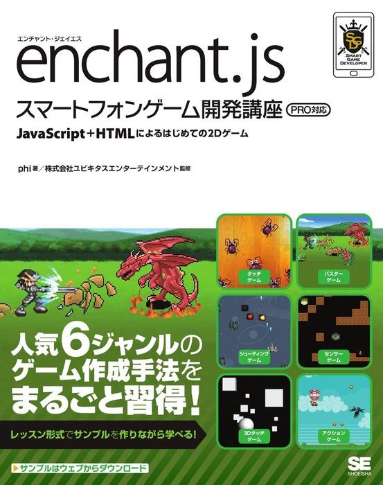 enchant.js スマートフォンゲーム開発講座 PRO対応拡大写真