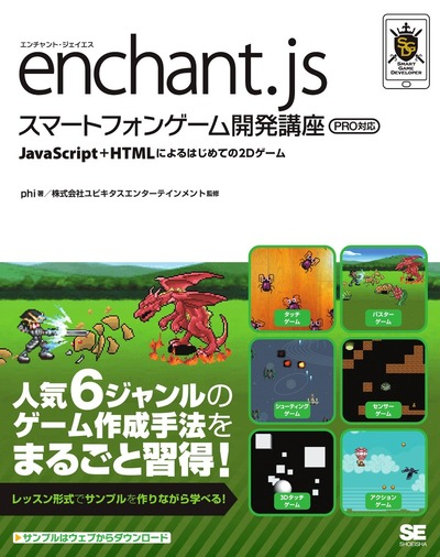 enchant.js スマートフォンゲーム開発講座 PRO対応-電子書籍