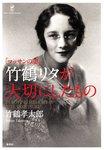 「マッサンの妻」竹鶴リタが大切にしたもの-電子書籍