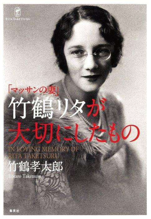 「マッサンの妻」竹鶴リタが大切にしたもの拡大写真