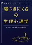 寝つきにくさの生理心理学-電子書籍