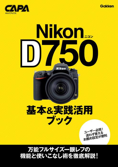 ニコンD750基本&実践活用ブック拡大写真