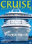 CRUISE(クルーズ)2016年9月号-電子書籍